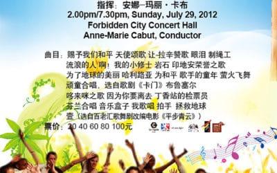 Tournée de concerts en Chine